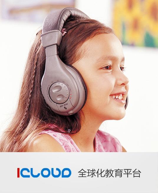 icloud全球化教育平台
