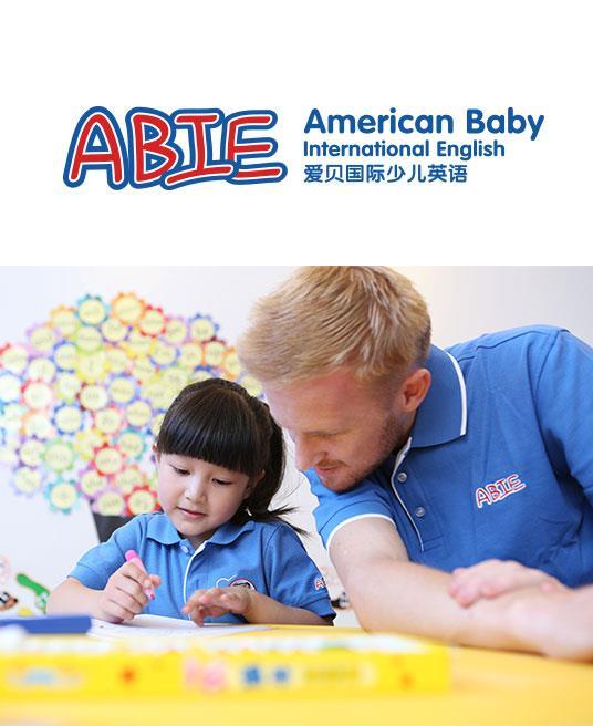 上海爱贝国际少儿英语